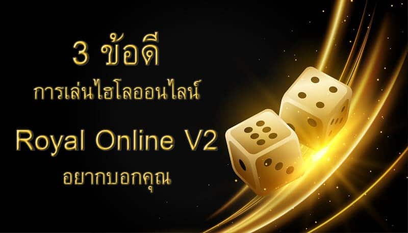 three good about sicbo royal online v2