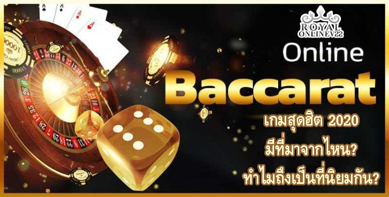 baccarat games royal online