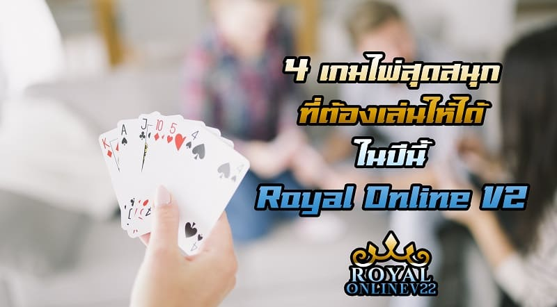 card games royal online v2