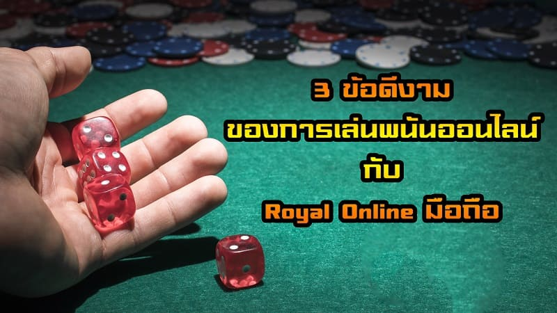 casino online royal online royal online