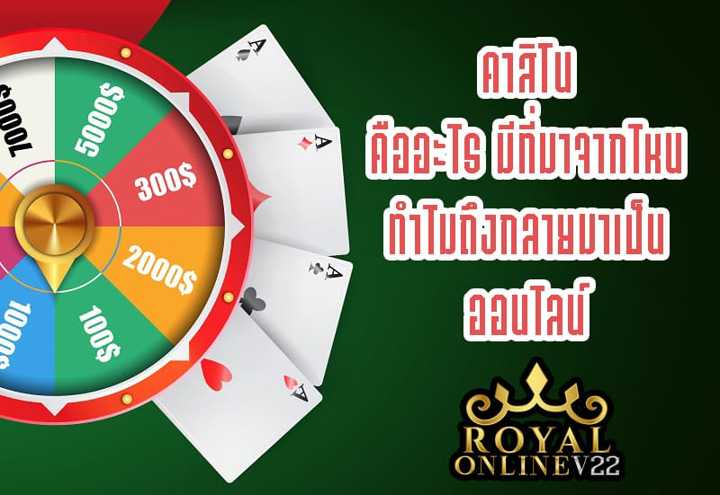 royal online casino online