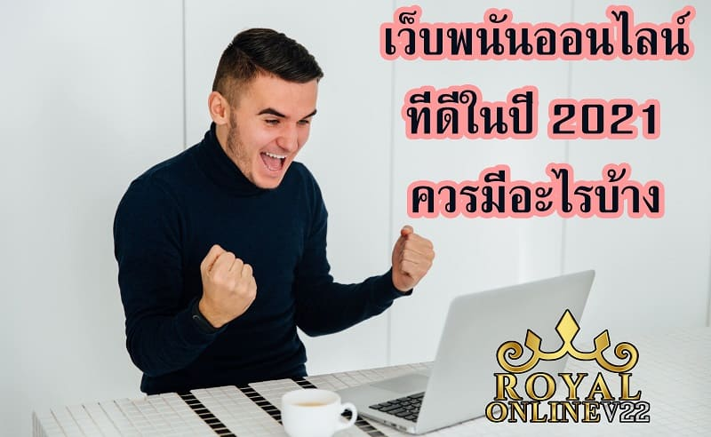 royal online v2 gambling games