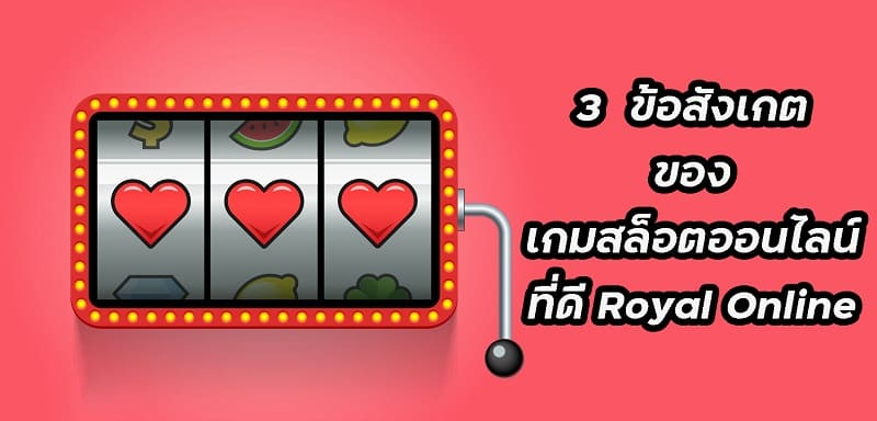 slot royal online v2