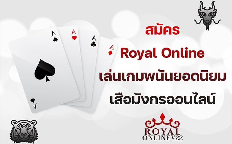 cards game royal online