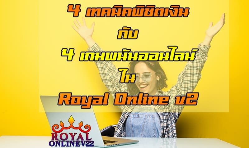 four games play royal online v2