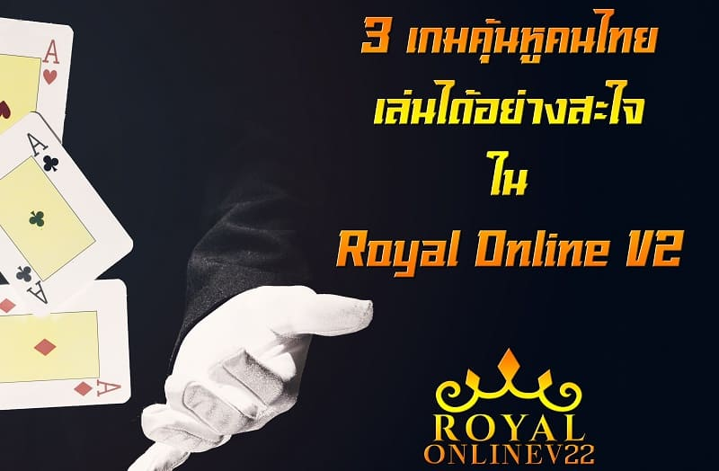 playing cards royalonline