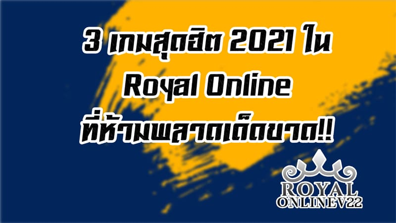 3 games in royal online v2