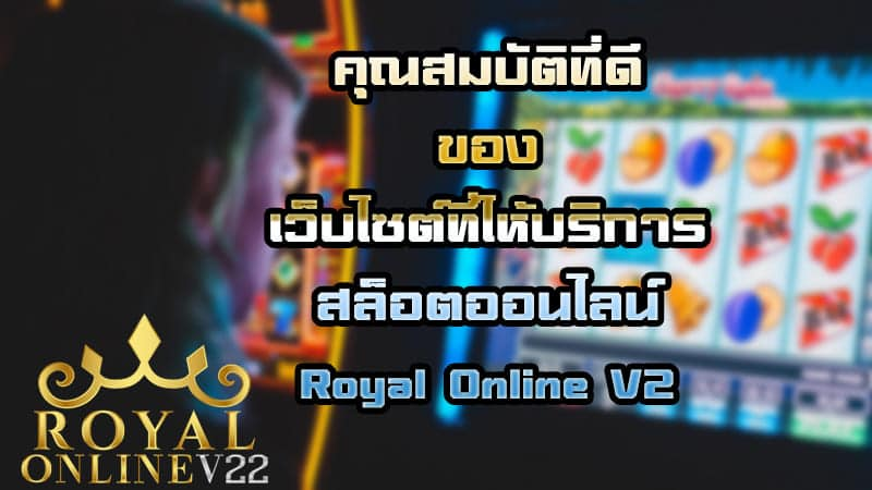 slot machine royalonline