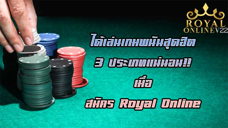 casino game royalonline