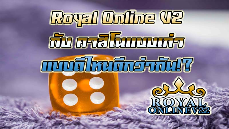 casino royal online v2
