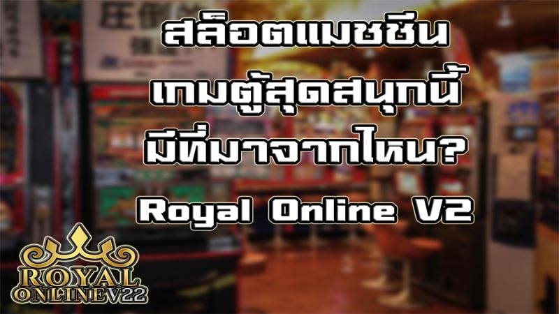 slot play royalonline v2