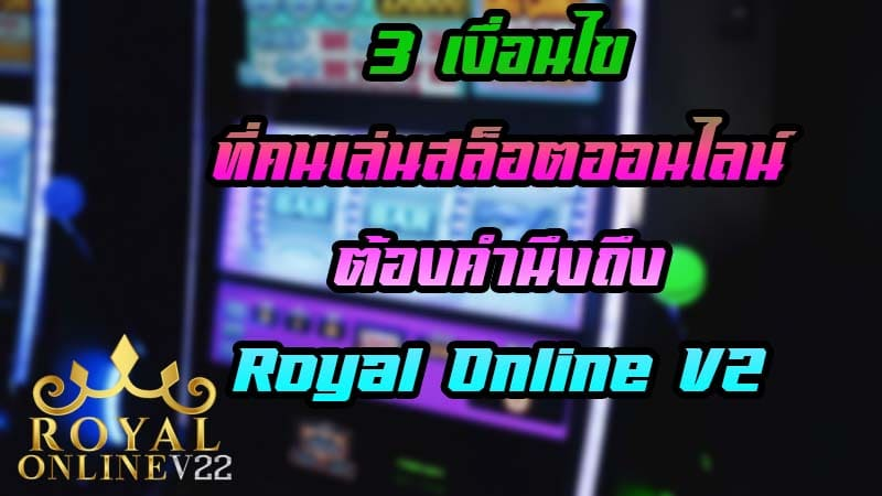 game slot online royalonline