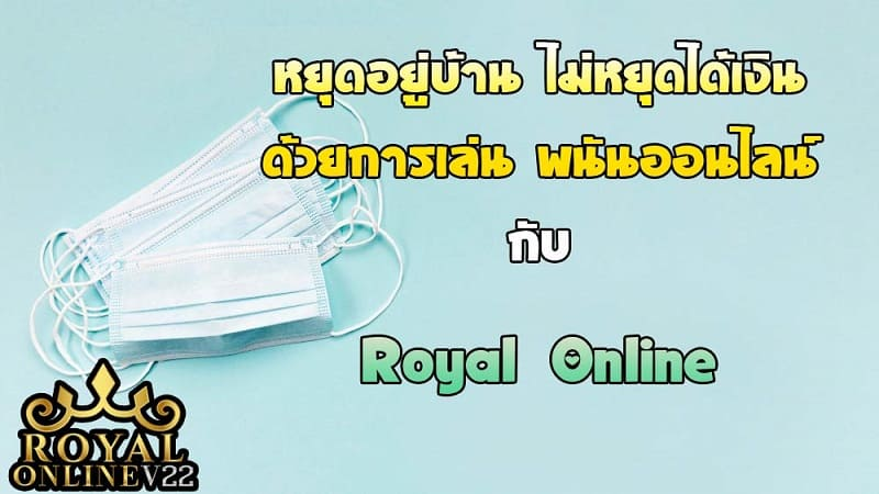 stay home play casino online royalonline